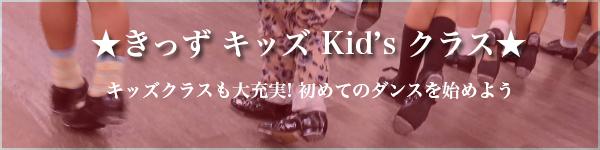 kids_recommend_bannar