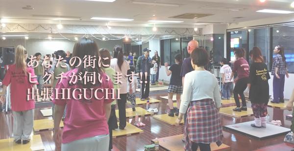 shucchou_higuchi_forpagetop