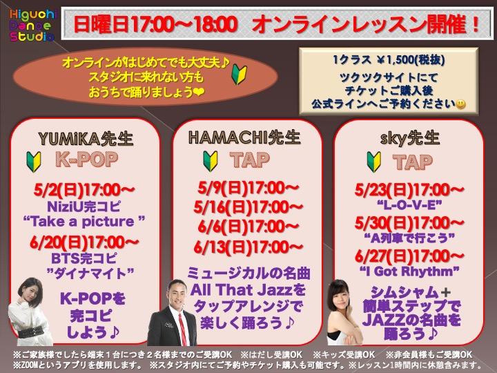 HAMACHI YUMiKAsky先生オンライン