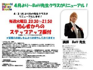 2018.4月~Batt先生初心者からのステップアップ振付
