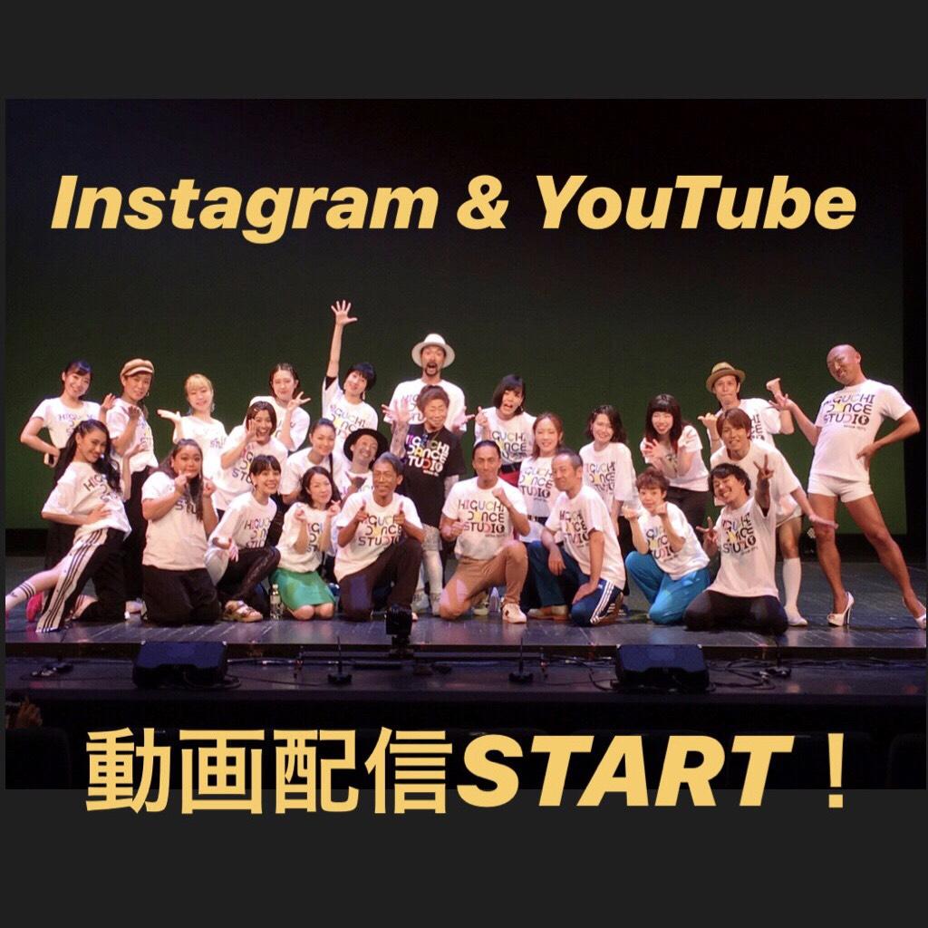 Higuchi Dance Studio TV