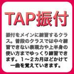 TAP振付