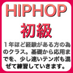 HIPHOP初級