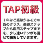 TAP初級