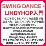 SWINGDANCE・LINDYHOP入門