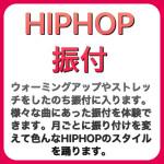 HIPHOP振付