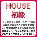HOUSE初級