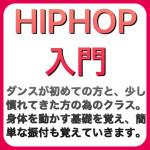 HIPHOP入門