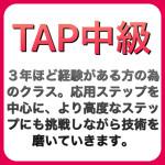 TAP中級