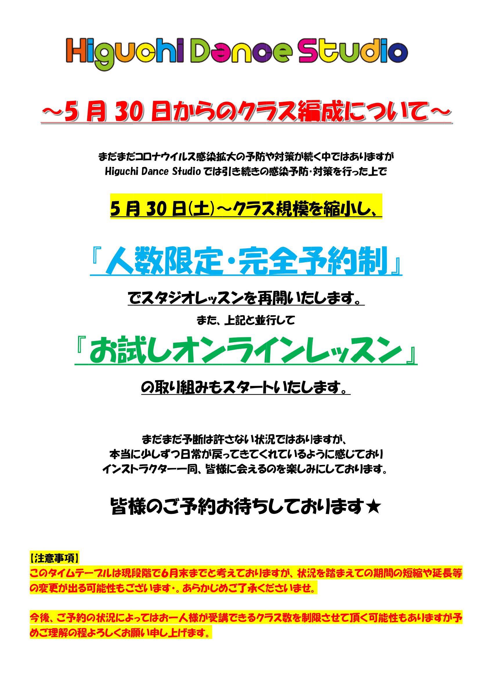 2020/6予約制クラス&オンラインレッスン