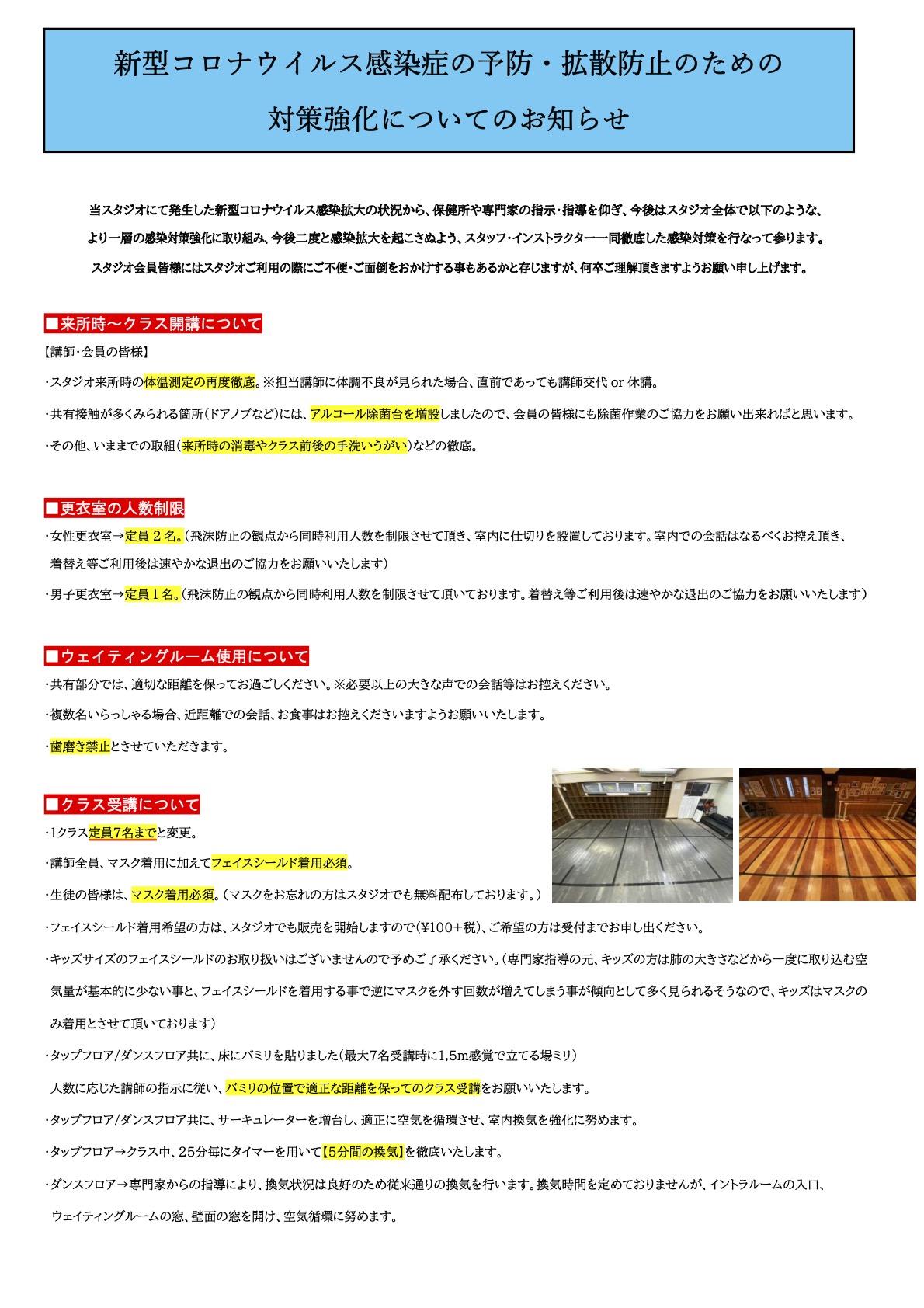 コロナウイルス対策強化修正1223