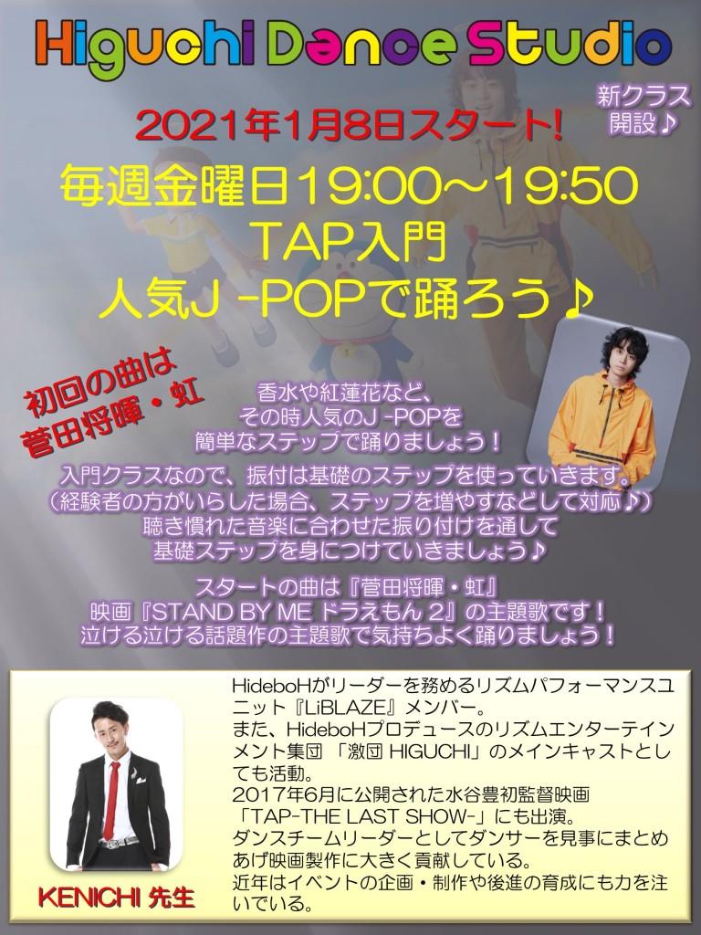 人気J-POP