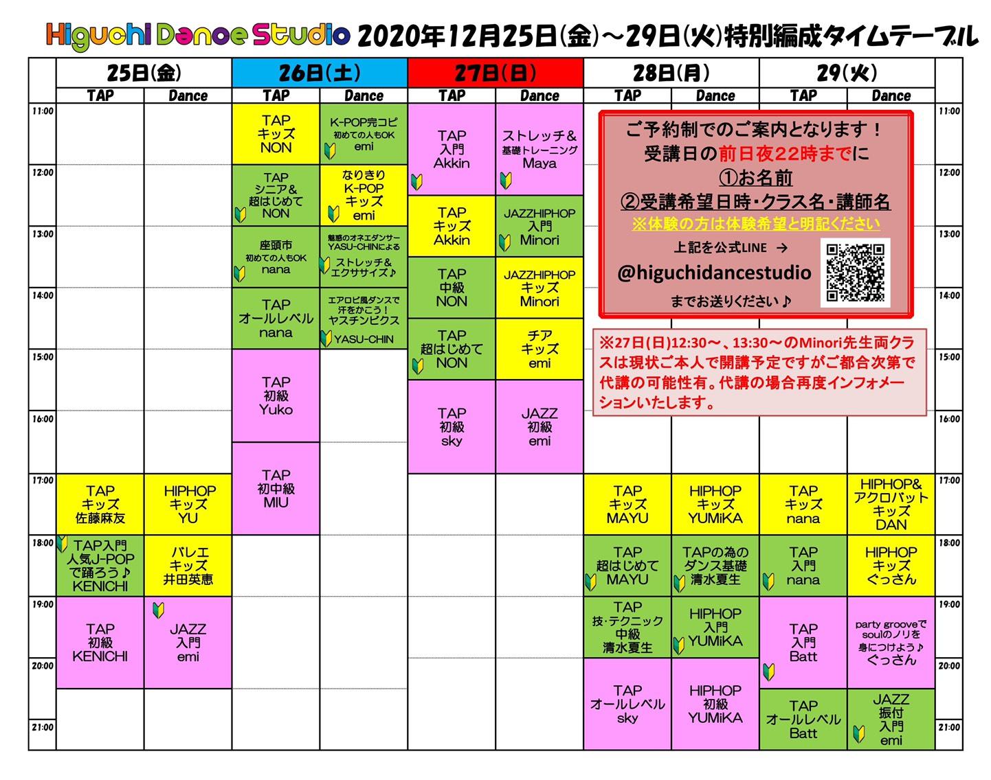 2020/12/25〜タイムテーブル
