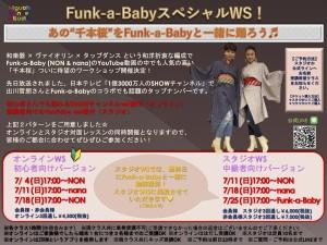 Funk-a-Babyオンライン2021.7~